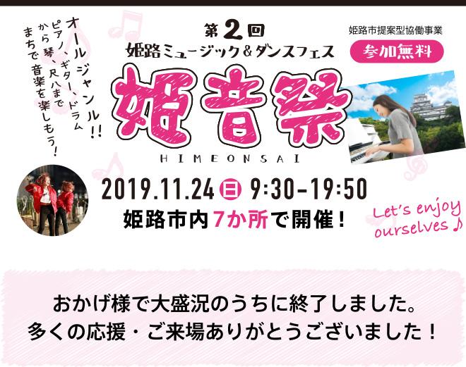 第2回姫路ミュージック&ダンスフェス 姫音祭