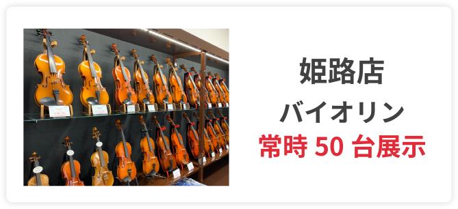 バイオリン常時50台展示