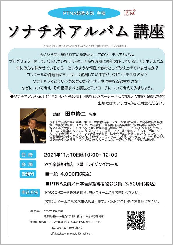 ピティナ・ピアノコンペティション課題曲セミナー
