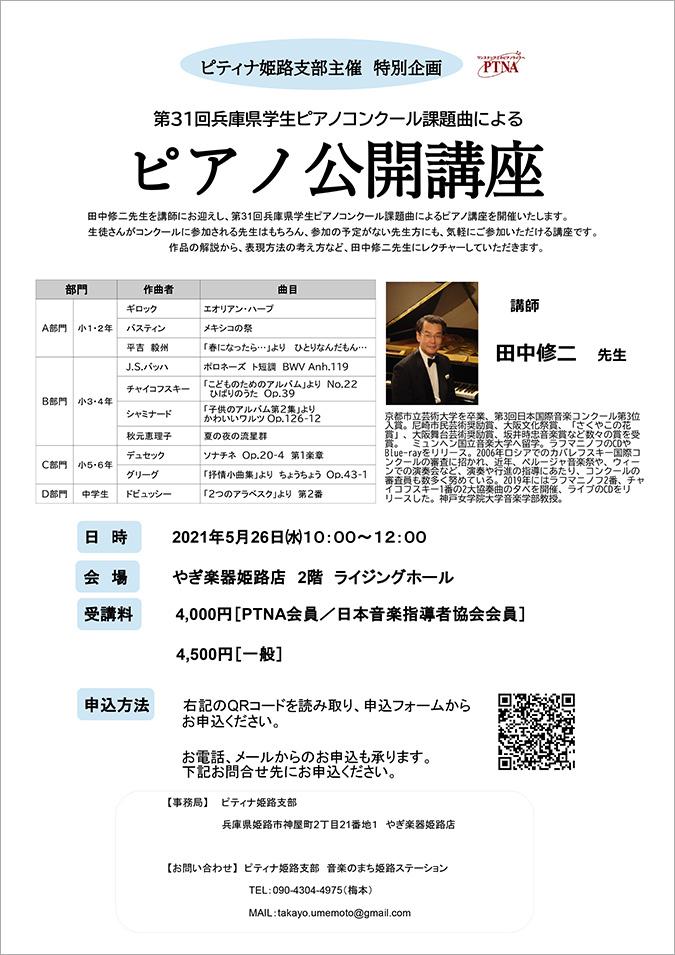 第31回兵庫県学生ピアノコンクール課題曲による ピアノ公開講座