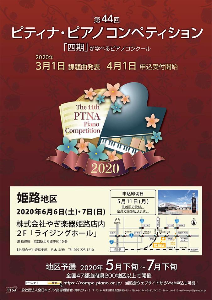 第44回ピティナ・ピアノコンペティション【姫路地区】