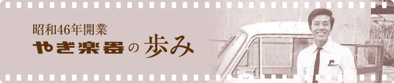 昭和46年開業 やぎ楽器の歩み