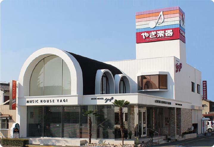 広畑本店 イメージ