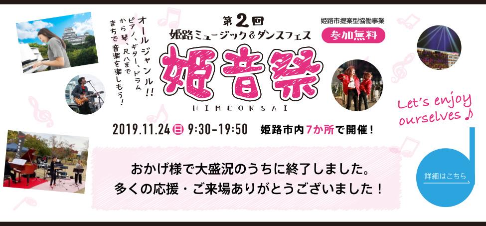 第2回 姫路ミュージック&ダンスフェス 姫音祭 2019年11月24日(日)9:30~19:50 姫路市内7カ所で開催!