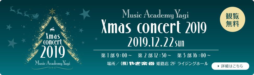 Music Academy Yagi Xmas concert 2019 12/22(日)9:00~