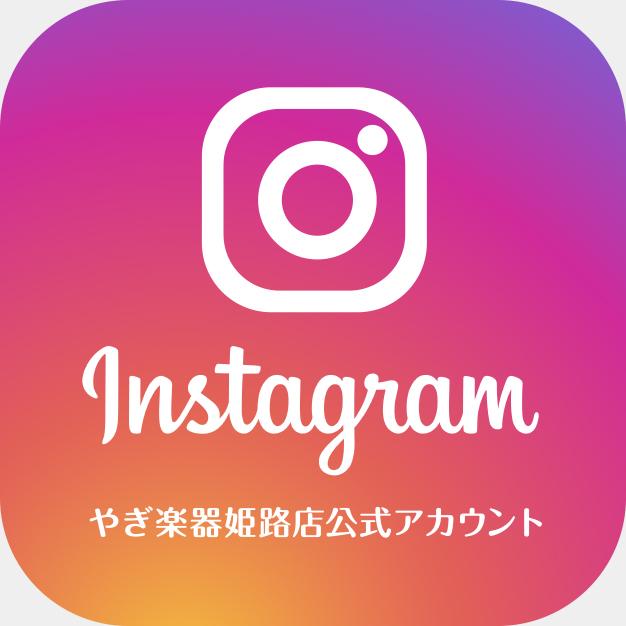 やぎ楽器姫路店 Instagram