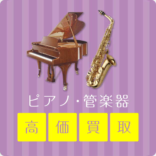 ピアノ・管楽器 高価買取