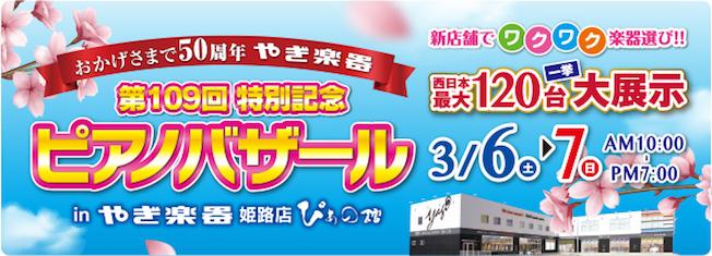 第109回ピアノバザール 3/6(土)・7(日)