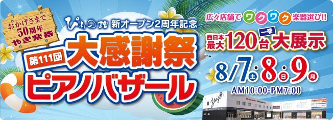 第111回ピアノバザール 8/7(土)・8(日)・9日(月)