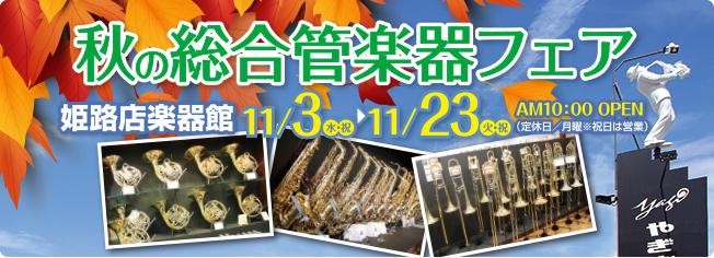 【秋の総合管楽器フェア】10/31(土)~11/23(月・祝)やぎ楽器姫路店楽器館にて開催!