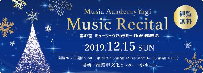 Music Academy Yagi Music Recital 12/15(日)開場9:30/開演9:50