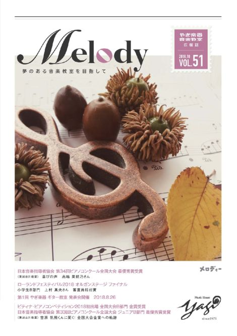 melody51のサムネイル