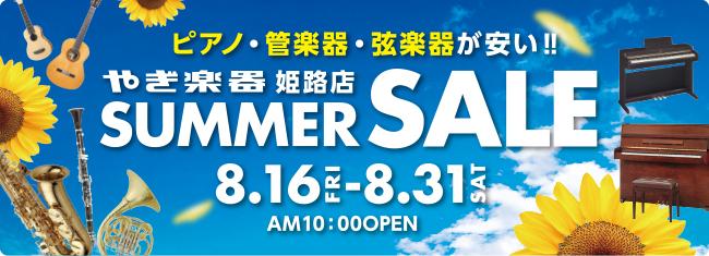 やぎ楽器姫路店サマーセール2019