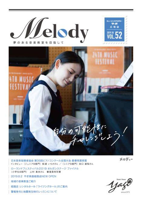 melody52のサムネイル
