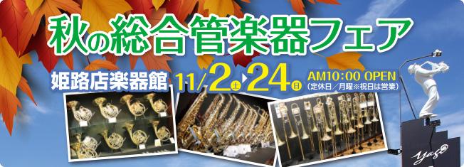 秋の管楽器フェア2019