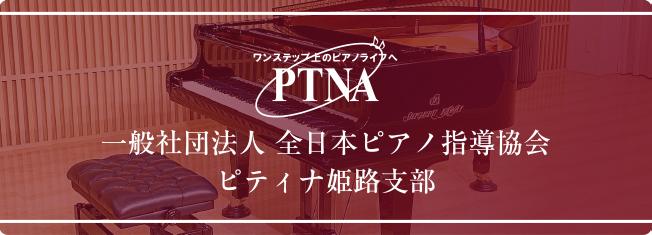 ピティナ姫路支部