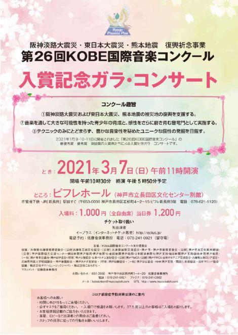 event2021022201のサムネイル